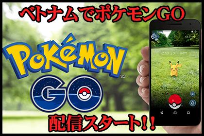 Thumbnail_image_pokemon